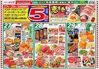 コモディイイダ 聖蹟桜ヶ丘店のチラシ・特売情報