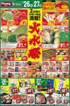 ポテト マミー西沢田店のチラシ・特売情報