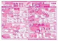 生鮮館やまひこ 海津店のチラシ・特売情報