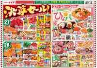 コモディイイダ 浜田山店のチラシ・特売情報