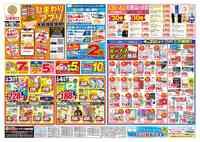 スーパードラッグひまわり 東広島店のチラシ・特売情報