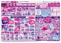 マックスバリュ 石川店のチラシ・特売情報