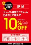 ヒマラヤ スポーツ&ゴルフサクラス戸塚店のチラシ・特売情報