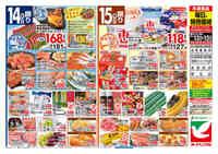 ヨークベニマル 名取愛島店のチラシ・特売情報
