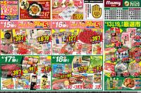 ポテト 淀川店のチラシ・特売情報