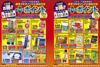 コモディイイダ 永山店のチラシ・特売情報