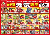 新鮮市場 大貞店のチラシ・特売情報