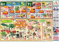 Aコープ 笠懸店のチラシ・特売情報