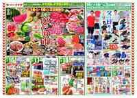 コモディイイダ 七里店のチラシ・特売情報