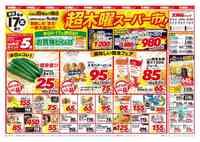 大阪屋ショップ 上飯野店のチラシ・特売情報