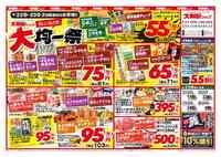 大阪屋ショップ 砺波店のチラシ・特売情報
