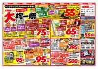 大阪屋ショップ 鶴来店のチラシ・特売情報