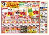大阪屋ショップ 粟島店のチラシ・特売情報