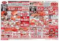 FOOD OFFストッカー 東海店のチラシ・特売情報