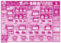 新鮮市場 臼杵店のチラシ・特売情報