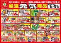 新鮮市場 松岡店のチラシ・特売情報