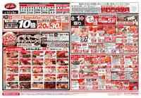 FOOD OFFストッカー 三郷店のチラシ・特売情報
