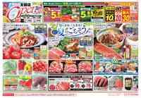 カスミ 笠間店のチラシ・特売情報