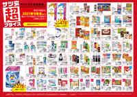 サツドラ 二十四軒店のチラシ・特売情報