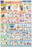 クリエイトエスディー 横浜神大寺店のチラシ・特売情報