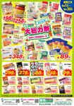 業務スーパー&産直市場よってって 桜井店のチラシ・特売情報