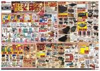 ホームセンターバロー 岩村店のチラシ・特売情報