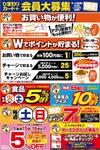 スーパードラッグひまわり 瀬戸田店のチラシ・特売情報