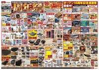 ホームセンターバロー 羽島インター店のチラシ・特売情報