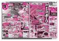 スーパーマルイ 田尻店のチラシ・特売情報