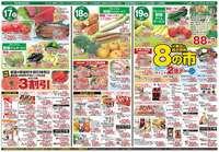 スーパーヤマダイ Verde鳴海駅店のチラシ・特売情報