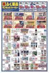 ふく薬品 みやこ店のチラシ・特売情報