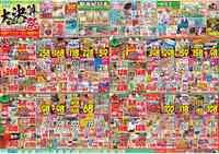 杏林堂ドラッグストア 吉田店のチラシ・特売情報