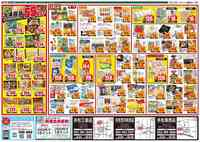 V・ドラッグ 浜松笠井新田店のチラシ・特売情報
