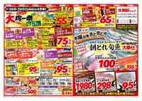 大阪屋ショップ サンプラザ店のチラシ・特売情報