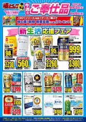 酒ゃビック 八日市東本町店のチラシ・特売情報