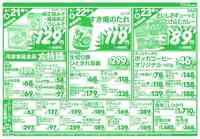 山田屋アタックのチラシ・特売情報