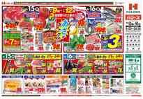 ハローズ 姫路飾磨店のチラシ・特売情報