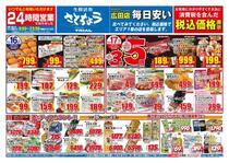 スーパーさとちょう 広田店のチラシ・特売情報