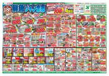 食品館アプロ 源ヶ橋店のチラシ・特売情報