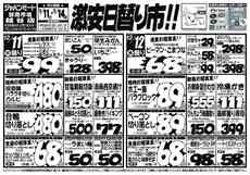 ジャパンミート卸売市場 越谷店のチラシ・特売情報