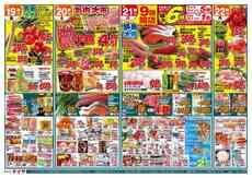 マイヤ アルテ桜台店のチラシ・特売情報