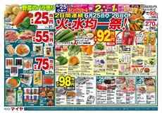 マイヤ 釜石店のチラシ・特売情報