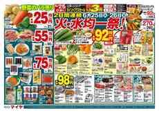 マイヤ 仙北店のチラシ・特売情報