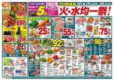 マイヤ 野田店のチラシ・特売情報