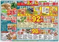 マイヤ 気仙沼バイパス店のチラシ・特売情報