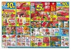 マイヤ 高田店のチラシ・特売情報