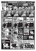 マイヤ 花泉店のチラシ・特売情報