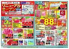 マイヤ 青山店のチラシ・特売情報