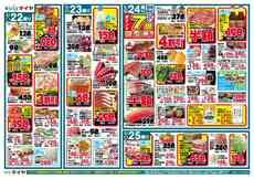 マイヤ 滝沢店のチラシ・特売情報