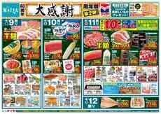 マイヤ 大船渡インター店のチラシ・特売情報
